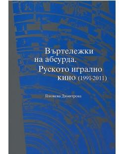 Въртележки на абсурда. Руското игрално кино (1991 - 2011)