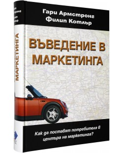 v-vedenie-v-marketinga-tv-rdi-korici-2