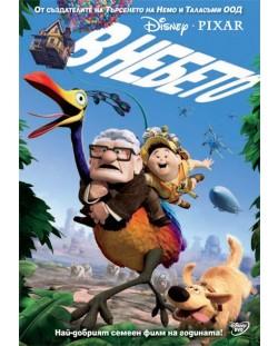 В небето (DVD)