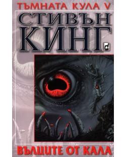 Вълците от Кала (Тъмната кула 5)
