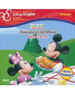 В клуба на Мики Маус: Пикникът на Мини. Плодовете / Minnie's Picnic. Fruties