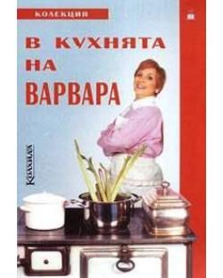 В кухнята на Варвара