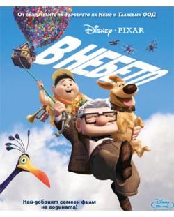 В небето (Blu-Ray)