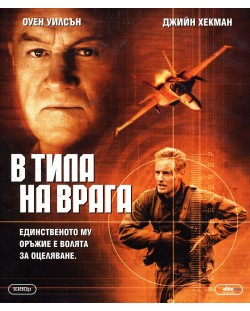 В тила на врага (Blu-Ray)