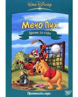 Мечо Пух: Време за Игри (DVD)