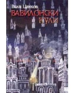 Вавилонски кули
