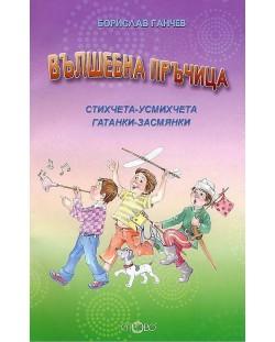 valshebna-prachitsa-stihcheta-usmihcheta-i-gatanki-zasmyanki