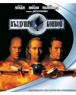 Въздушен конвой (Blu-Ray)
