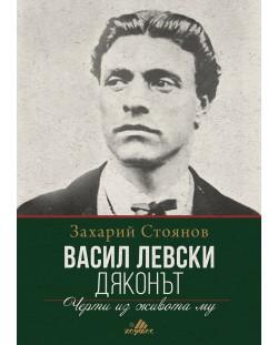 Васил Левски – Дяконът. Черти из живота му