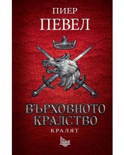 Върховното кралство - том 3: Кралят