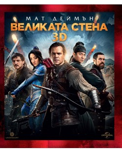 Великата стена 3D (Blu-Ray)