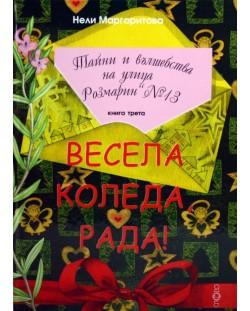 """Весела Коледа, Рада! (Тайни и вълшебства на улица """"Розмарин"""" №13 3)"""