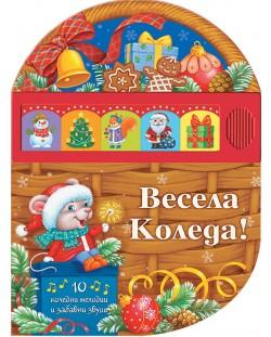 Весела Коледа! Коледни мелодии и забавни звуци