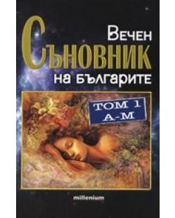Вечен съновник на българите 1