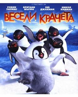 Весели крачета (Blu-Ray)