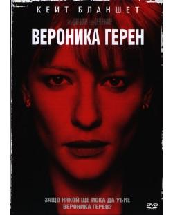 Вероника Герен (DVD)