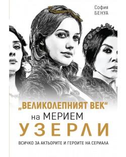 """""""Великолепният век"""" на Мерием Узерли. Всичко за актьорите и героите на сериала"""