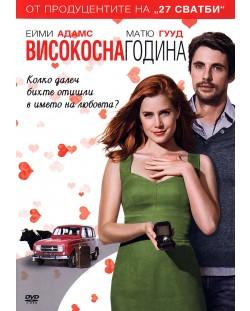 Високосна година (DVD)