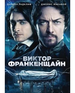 Виктор Франкенщайн (DVD)