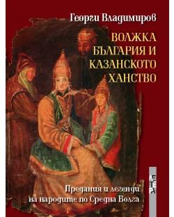 Волжка България и Казанското ханство (твърди корици)