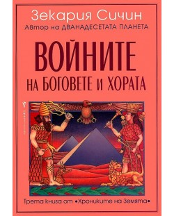 voinite-na-bogove-i-hora-hroniki-na-zemiata-3