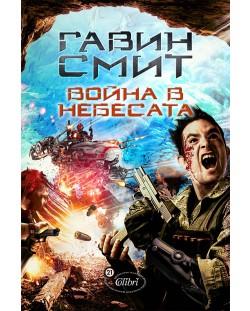 voyna-v-nebesata-veteran-2
