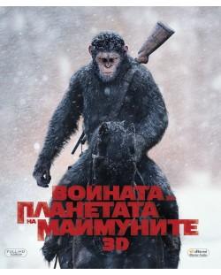 Войната за планетата на маймуните 3D (Blu-Ray)