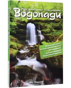 Фото пътеводител на българските водопади