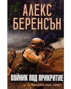 Войник под прикритие