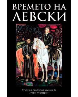 Времето на Левски