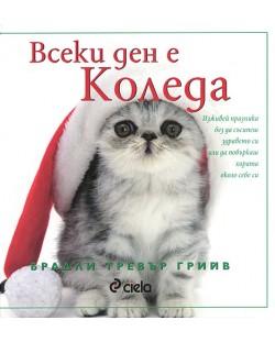 Всеки ден е Коледа (твърди корици)