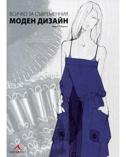 Всичко за съвременния моден дизайн