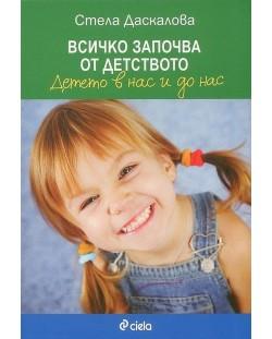 Всичко започва от детството. Детето в нас и до нас (Второ издание)