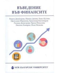 Въведение във финансите (второ допълнено и преработено издание)