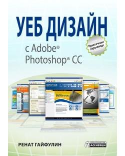 ueb-dizayn-s-adobe-photoshop-cc