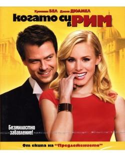 Когато си в Рим (Blu-Ray)