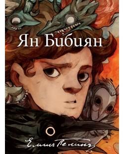 Ян Бибиян (Юбилейно илюстровано издание)