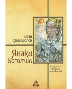yanaki-bogomil-zagadkata-na-ikonata-i-slancheviya-disk