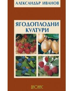 Ягодоплодни култури