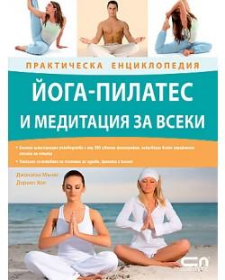 Йога-пилатес и медитация за всеки