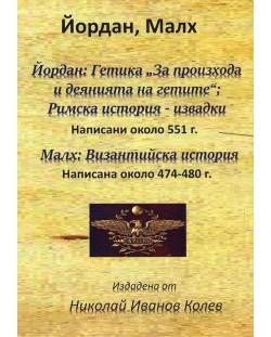 """Йордан: Гетика """"За произхода и деянията на гетите"""", Римска история. Малх: Византийска история"""