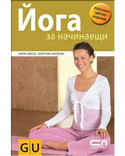 Йога за начинаещи