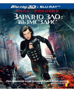 Заразно зло: Възмездие 3D + 2D (Blu-Ray)