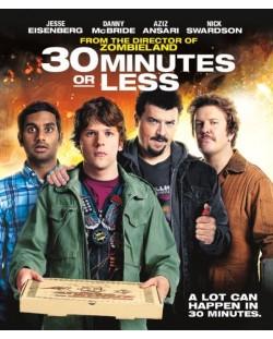 За по-малко от 30 минути (Blu-Ray)