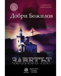 Задругата - книга 2: Заветът