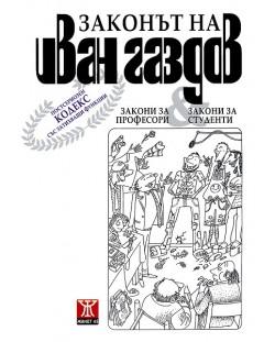 Законът на Иван Газдов
