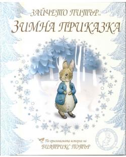 Зайчето Питър. Зимна приказка (твърди корици)