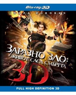 Заразно зло: Живот след смъртта 3D + 2D (Blu-Ray)