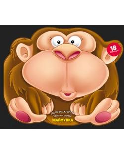Забавните животни - залепи и оцвети: Маймунка