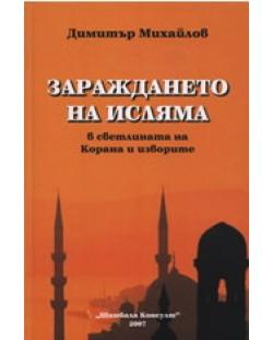 Зараждането на Исляма в светлината на Корана и изворите (твърди корици)